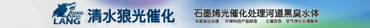 江苏清水狼石墨烯光催化技术有限公司